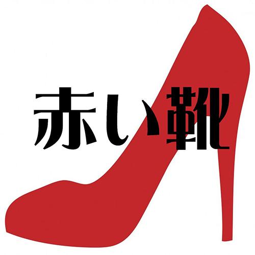 東京・千葉で靴修理なら赤い靴